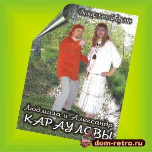 Ретро-дуэт Людмила и Александр КАРАУЛОВЫ